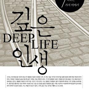남시언의 맛있는 책 읽기(188) : 깊은 인생 - 구본형