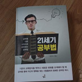 21세기 공부법 - 남시언의 맛있는 책 읽기(199)