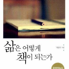 [남시언의 맛있는 책 읽기](185) 삶은 어떻게 책이 되는가