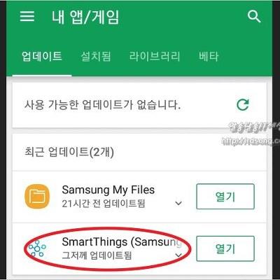 안드로이드 스마트폰 SmartThings ( samsung connect ) 앱 삭제? 용도? 기본앱 강제중지