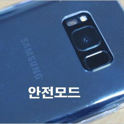 갤럭시 s8 안전모드 방법 갤럭시 스마트폰 안전모드 뜨게 하는 방법