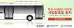 부산 시내버스 16년만에 바뀔 디자인은 어떨까?