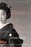<<게이샤의 추억Memoirs of a Geisha>>을 읽다가