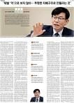 김상조 공정거래위원장이 말하는 재벌개혁론