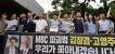 [사설]MBC 김장겸 사장이 공정방송 지키겠다는 코미디