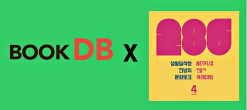 이런 재미에 팟캐스트 듣나봅니다. BookDB x 생활밀착형전방위문화토크 286