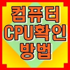 컴퓨터 CPU 확인 간단하게 보자!