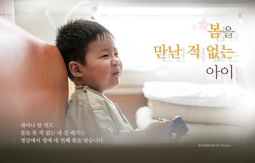 초록우산 어린이재단 캠페인 - 봄을 본 적 없는 아이