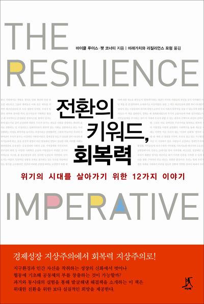 전환의 키워드, 회복력 : 위기의 시대를 살아가기 위한 12가지 이야기(마이클 루이스, 팻 코너티 공저, 미래가치와 리질리언스 포럼 역, 2015)