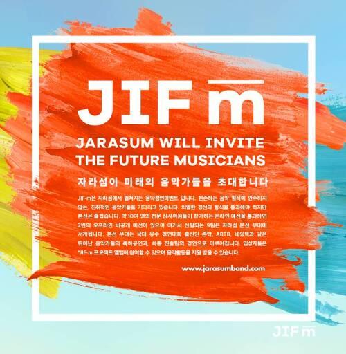 자라섬에서 펼쳐질 JIF-m, 새로운 음악가를 초대하다