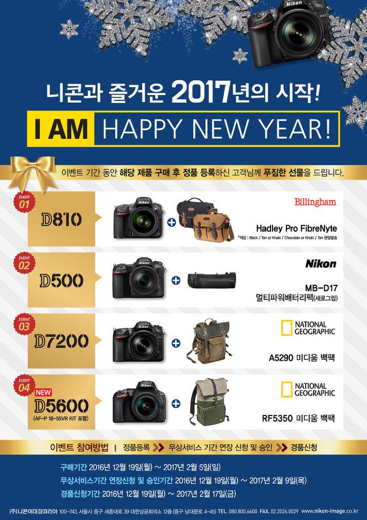 [진행중] 니콘과 즐거운 2017년의 시작! I AM HAPPY NEW YEAR!