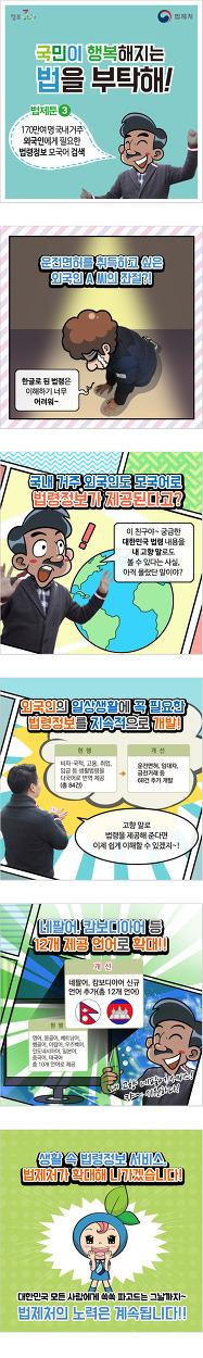 [2017 업무계획] 법제툰 ③편 : 다국어 법령정보 제공 확대