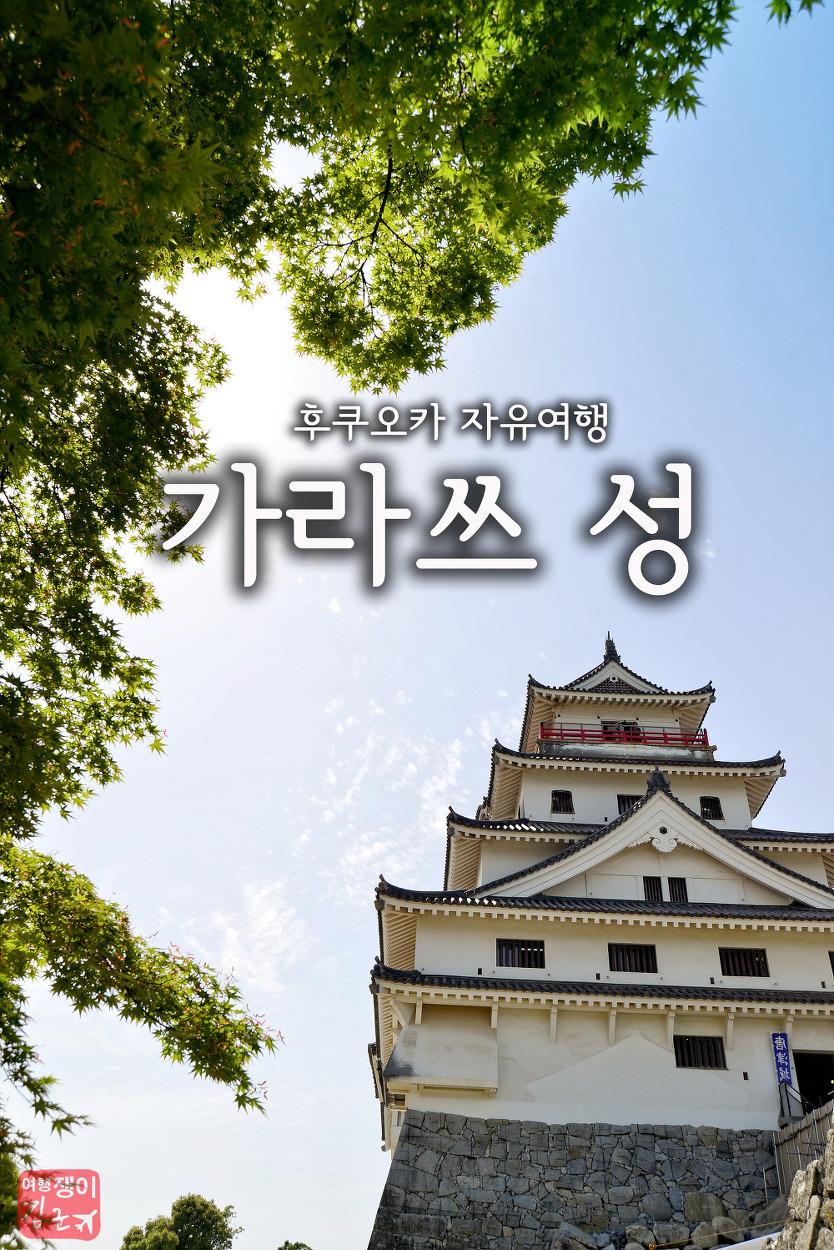 일본 후쿠오카 자유여행 가라쓰성