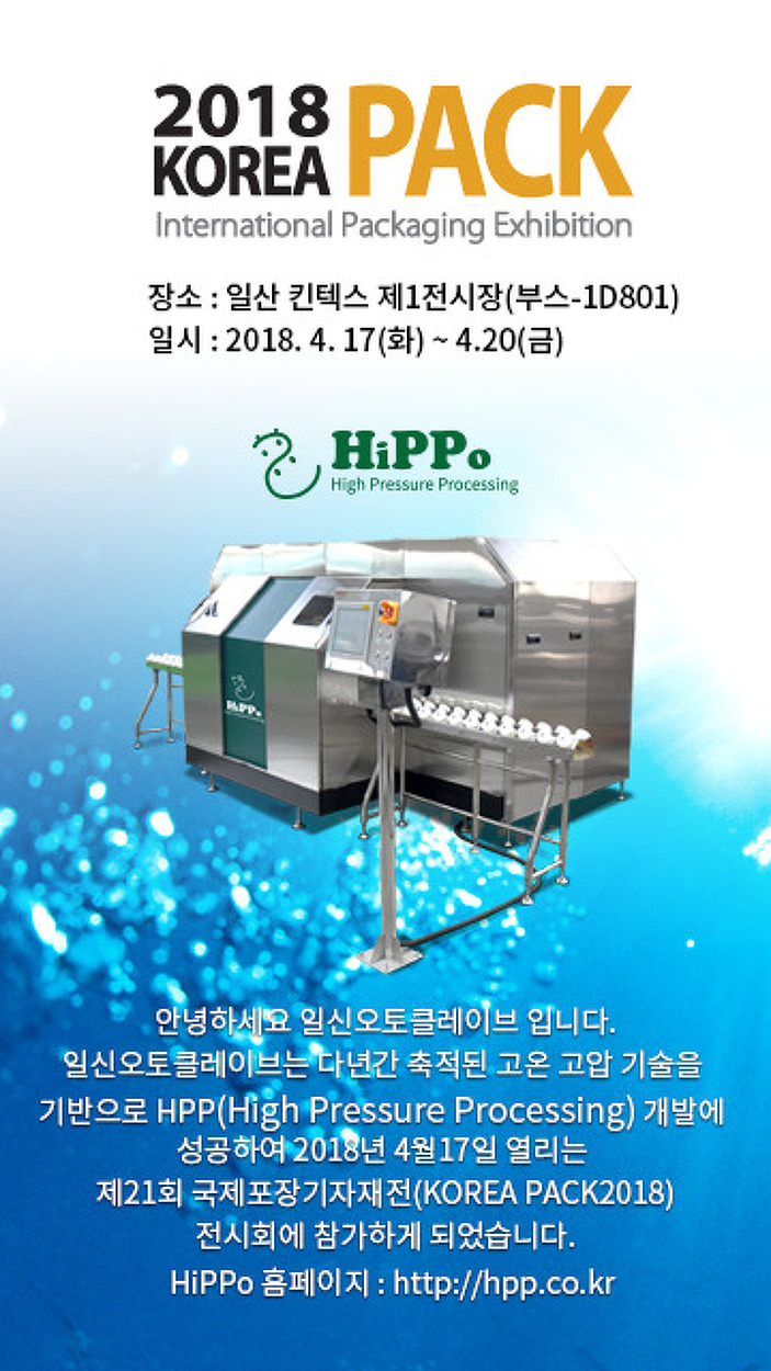 초고압살균(HPP) 국내화 성공, 일신오토클레이브