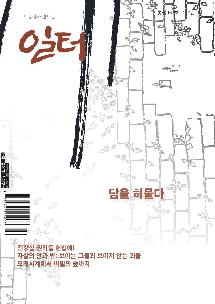 <일터> 통권 167호 / 2018.01