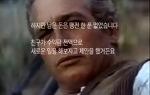 폴뉴먼 - 지식채널e 사업에서 희망으로 벽속구멍 갱단