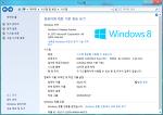 Windows 8 Release Preview를 VHD에 설치하기