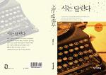 [시는 달린다](춘천도서/ 문학에세이/ 박태일 지음/ 작가와비평)