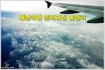 배낭여행 준비과정 총정리