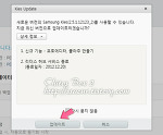 삼성 Kies 2.5.1.12123_2 업데이트