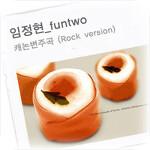 음악 감상 ^^* - #22 캐논 변주곡(rock ver.) 임정현(funtwo)
