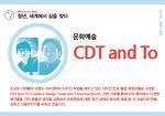 탐방단 소개 _ CDT and To