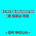 Power Equipment - 1