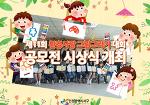인천 서구, 제11회 환경사랑 그림그리기 대회 공모전 시상식 개최