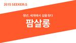 [액션프로젝트 실행계획서] 팜살롱 - 청산별곡