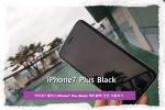 아이폰7 플러스(iPhone7 Plus Black) 매트블랙 간단 사용후기