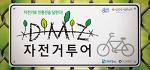 자전거족 모여라! 경기도 DMZ 자전거 투어 개최 소개