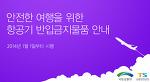 항공기 반입 금지 물품 안내 (2014년 01월 01일 시행)