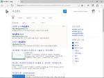 윈도우 10 버전 1607(Anniversary Update): 엣지 활용 팁