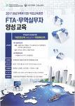 [서대문여성인력개발센터][2017년 여성가족부 국비지원]FTA 무역실무자 양성과정