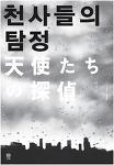 『천사들의 탐정』 하라 료 (비채, 2016)