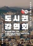 [주간소식] '아현포차'라는 정치-문제