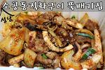 성남 소공동직화구이뚝배기집 배달후기