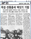 응답하라 1992, 경당 24반무예
