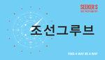 조선그루브_소개