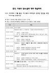 제2회 <한국 기록과 정보·문화 학회> 학술회의 안내