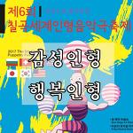 경북 칠곡세계인형음악극축제 행사일정