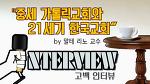 말테 리노 교수: 중세 가톨릭교회와 21세기 한국 교회