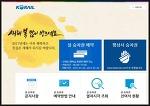 코레일 홈페이지 기차표 예약 시작, 잔여석 상황 및 설연휴 예매 후기