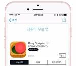 애플 앱스토어 금주의 무료 앱, Busy Shapes [교육]