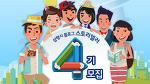 삼행시 블로그(아산) 스토리텔러 4기를 모집합니다! (~11/8)