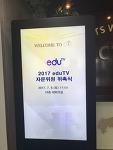 2017 스마트교육재단 eduTV(에듀티비) 자문위원 위촉식 @ CTS 기독교TV 10층