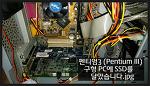 펜티엄3 구형PC에 SSD를 달았습니다.jpg