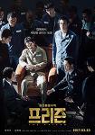 영화 프리즌, 근래 개봉한 한국영화와 비교