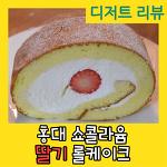 [홍대 디저트/빵집] 쇼콜라윰 딸기 롤케이크 리뷰