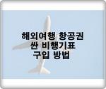 해외 여행 항공권 싼 비행기 표 구입 방법